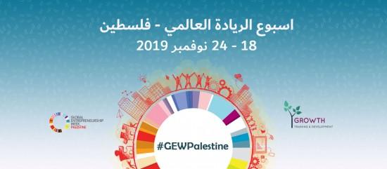 فلسطين بانتظار أسبوع...