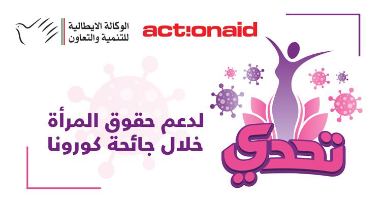 ActionAidPalestine